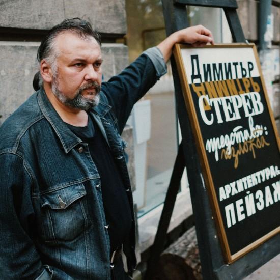 Dimitar Sterev | Димитър Стерев