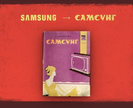 Soviet-styled brand Samsung