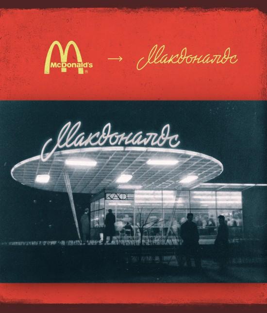Soviet-styled brand McDonald's