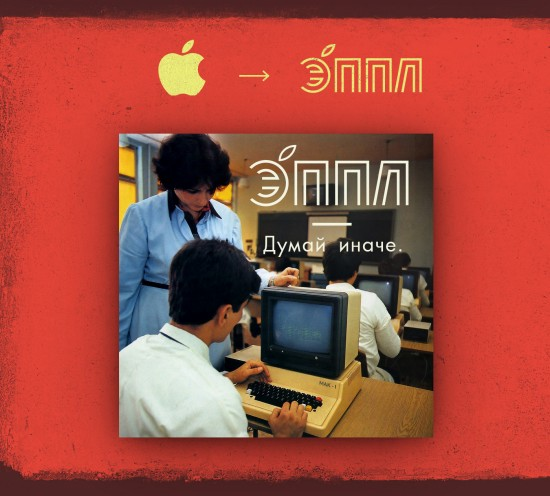 Soviet-styled brand Apple